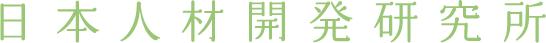日本人材開発研究所