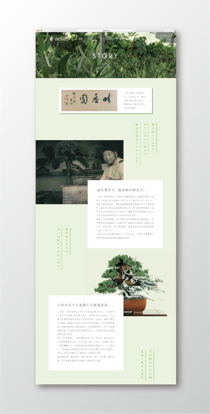 晴香園 story