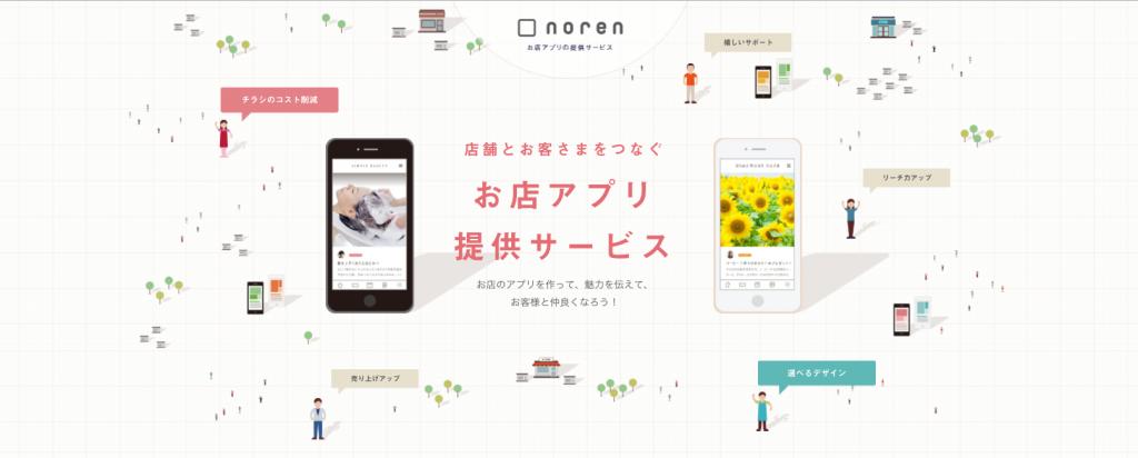 noren_lp_top